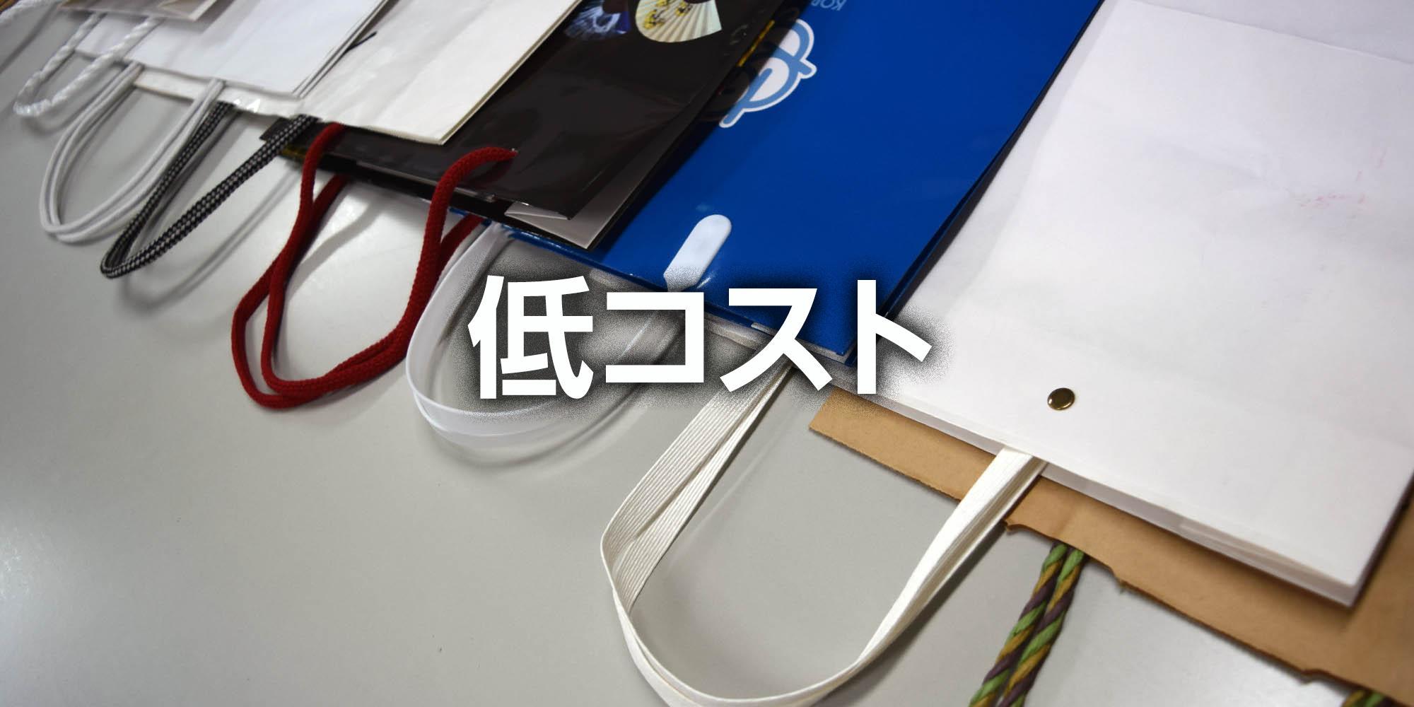 オリジナル紙袋製作の際に選択できる持ち手の種類を詳しく解説!〈その1〉低コスト帯〜ベーシック編