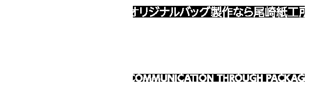尾崎紙工所の書庫