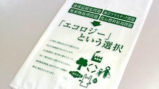 環境に配慮した「土に還る」素材、生分解性プラスチックとは?詳しく解説します。