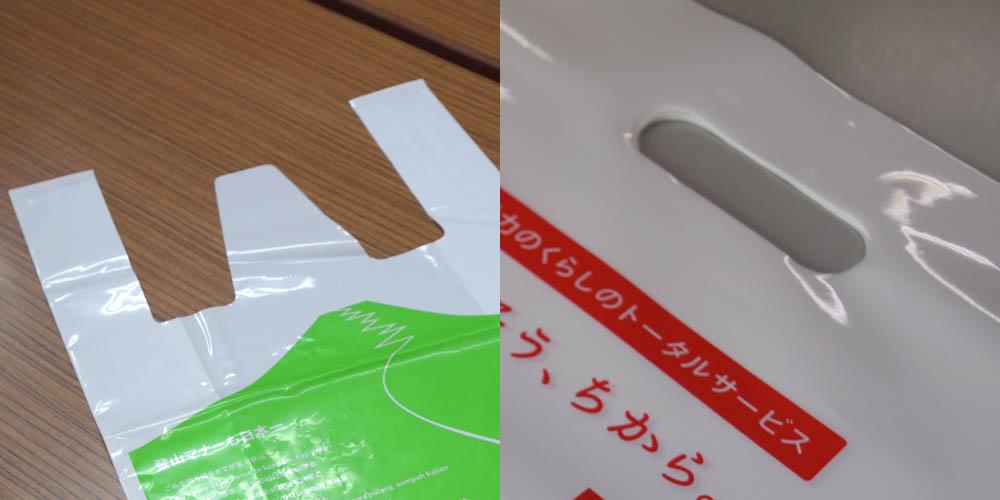 ポリ袋の持ち手、左はレジ袋のもの、右は小判穴